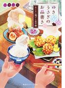 ゆきうさぎのお品書き 6 あじさい揚げと金平糖 (集英社オレンジ文庫)