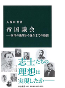 帝国議会 西洋の衝撃から誕生までの格闘 (中公新書)