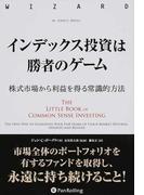 インデックス投資は勝者のゲーム 株式市場から利益を得る常識的方法 (ウィザードブックシリーズ)