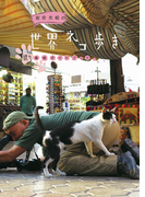 岩合光昭の世界ネコ歩き番組ガイドブック 続々