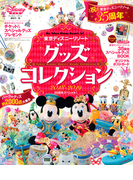 東京ディズニーリゾートグッズコレクション 2018−2019 35周年スペシャル! (My Tokyo Disney Resort)