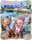 東京ディズニーシーパーフェクトガイドブック 2019 東京ディズニーリゾート35周年Special (My Tokyo Disney Resort)