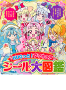 HUGっと!プリキュアシール大図鑑 (たの幼TVデラックス)