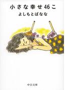 小さな幸せ46こ (中公文庫)