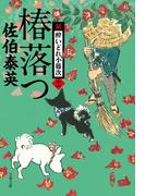 椿落つ (文春文庫 新・酔いどれ小籐次)