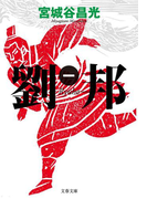 劉邦 1 (文春文庫)