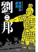 劉邦 2 (文春文庫)