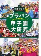 ブラバン甲子園大研究 高校野球を100倍楽しむ (文春文庫)