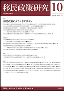 移民政策研究 Vol.10(2018) 特集移民政策のグランドデザイン