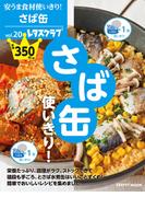 さば缶使いきり! (レタスクラブMOOK 安うま食材使いきり!)