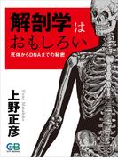 【期間限定価格】解剖学はおもしろい