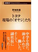 トヨタ現場の「オヤジ」たち (新潮新書)