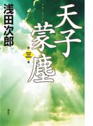 天子蒙塵 第3巻