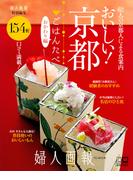 おいしい!京都「ごはんたべ」 62人の京都人の口コミ154軒 おかわり編 (FG MOOK)