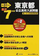 東京都公立高校入試問題 第一次・分割前期収録 平成31年度