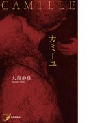 カミーユ 歌集 (現代歌人シリーズ 塔21世紀叢書)