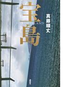 宝島 HERO's ISLAND