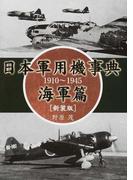 日本軍用機事典 1910〜1945 新装版 海軍篇
