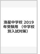 洛星中学校 2019年受験用 (中学校別入試対策)