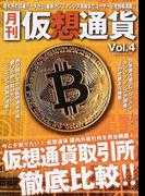 月刊仮想通貨 Vol.4 徹底比較仮想通貨取引所 (プレジャームック)