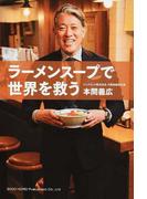 ラーメンスープで世界を救う