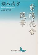 紫陽花舎随筆 (講談社文芸文庫)