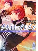 ブライト・プリズン 8 学園の薔薇と秘密の恋 (講談社X文庫 white heart)