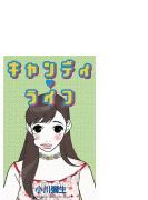 【試し読み増量版】キャンディ ライフ(1)