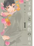 【期間限定 無料】王子様と灰色の日々(1)