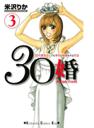 【期間限定 無料】30婚 miso-com 30代彼氏なしでも幸せな結婚をする方法(3)