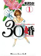 【期間限定 無料】30婚 miso-com 30代彼氏なしでも幸せな結婚をする方法(1)