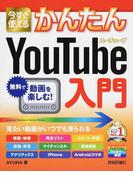 今すぐ使えるかんたんYouTube入門 (Imasugu Tsukaeru Kantan Series)