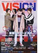 HERO VISION New type actor's hyper visual magazine VOL.68(2018) (TOKYO NEWS MOOK TVガイド)