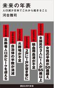 【全1-2セット】未来の年表