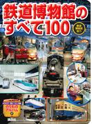 鉄道博物館のすべて100 (講談社のアルバムシリーズ のりものアルバム(新))