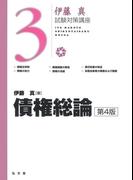 債権総論 第4版 (伊藤真試験対策講座)