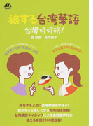 旅する台湾華語 台灣好好玩!