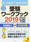 社会福祉士国家試験受験ワークブック 2019専門科目編