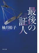 最後の証人 (角川文庫 佐方貞人シリーズ)