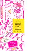 韓国語きほん単語集 カタカナ読みからでも引ける!