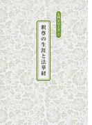 釈尊の生涯と法華経 (入門シリーズ)