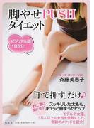 脚やせPUSHダイエット ビジュアル版1日3分!