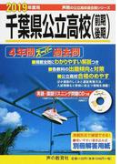 千葉県公立高校(前期・後期) 4年間スーパー過去問  2019年度用