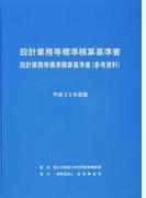 設計業務等標準積算基準書 設計業務等標準積算基準書〈参考資料〉 平成30年度版