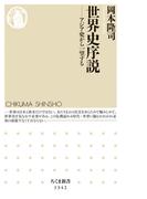 世界史序説 アジア史から一望する (ちくま新書)