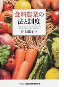 食料農業の法と制度