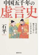 中国五千年の虚言史 なぜ中国人は噓をつかずにいられないのか
