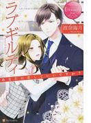 ラブギルティ あなたに恋していいですか? Serina & Keisuke (エタニティブックス Rouge)