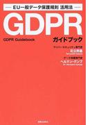 GDPRガイドブック EU一般データ保護規則活用法