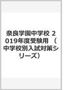 赤本1017 奈良学園中学校 2019年度